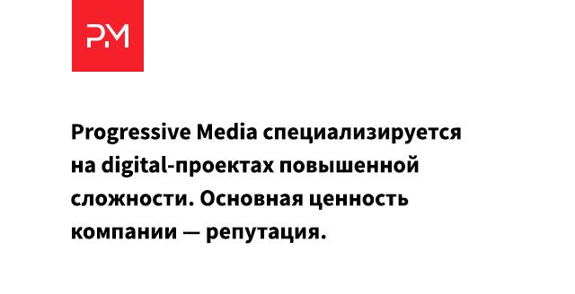 (c) Progressivemedia.ru